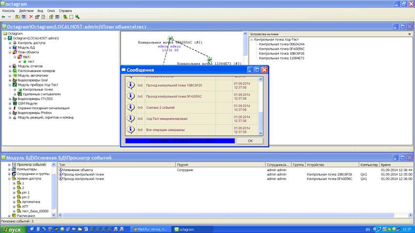 Программа для учета обхода охраной объекта